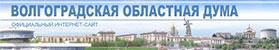 Волгоградская областная Дума