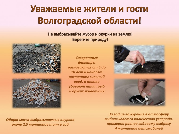 http://www.mnr.gov.ru/open_ministry/hotline/